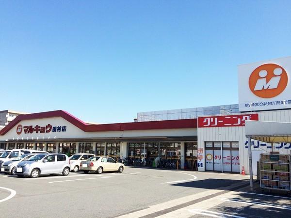 福岡市早良区田隈2丁目戸建のスーパー画像