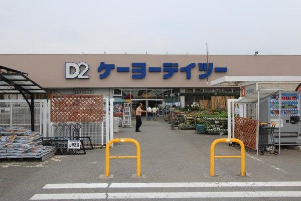 中古戸建・東金市・東上宿のホームセンター画像