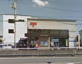 上戸建の郵便局画像