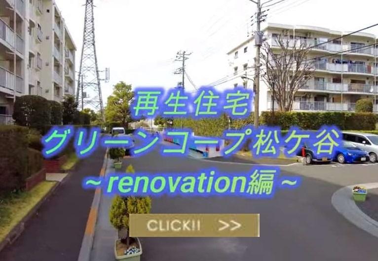 リノベーションマンション【施工編】