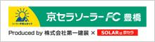 京セラソーラーFC豊橋