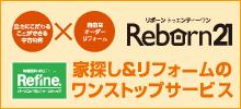 Reborn21