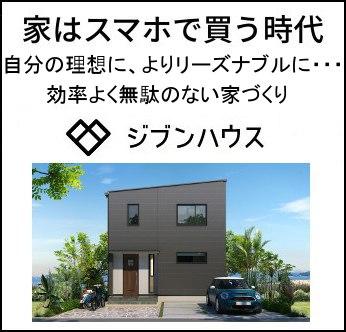 家をスマホで買う!ジブンハウス