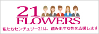 21flowers