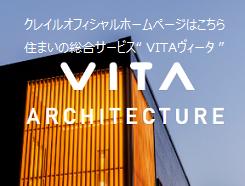 VITAクレイルホームページ