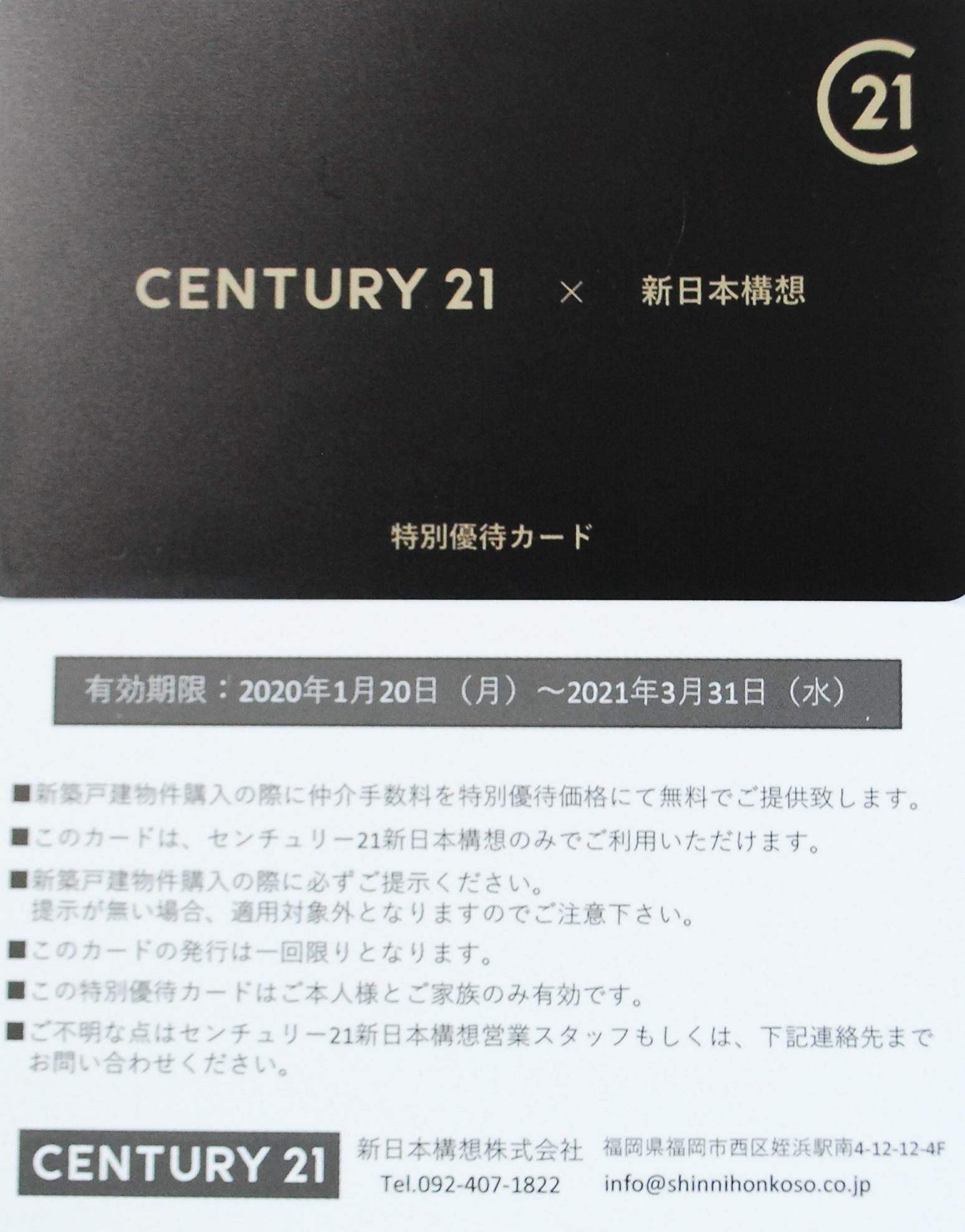 センチュリー21新日本構想髙松 義信の写真