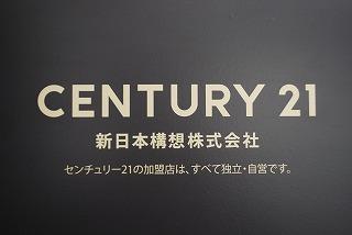 センチュリー21新日本構想の外観